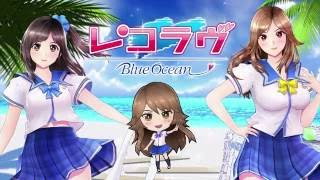『レコラヴ Blue Ocean / Gold Beach』プロモーションビデオ