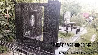 Мемориальный Комплекс материал Лабрадорит.