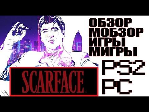 Обзор SCARFACE: The World Is Yours на PlayStation 2 (PS2) Обзор игры по фильму ЛИЦО СО ШРАМОМ на PS2