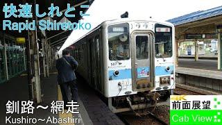 【4K前面展望】釧網線快速しれとこ(釧路~網走)