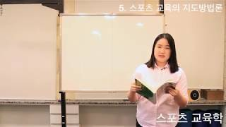 스포츠교육학 5-1단원 생활스포츠지도사2급[성피티TV]