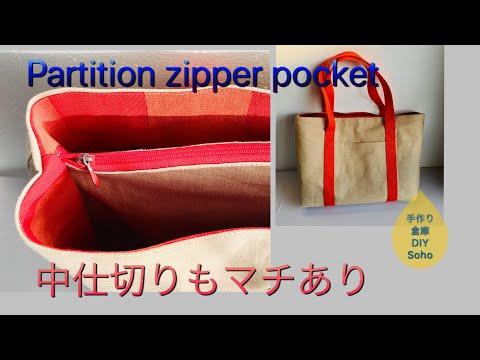DIYトートバッグ ファスナーポケットの中仕切り Partition zipper pocket in Bag Re–rise