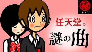 任天堂ゲームに隠された謎の曲  - マル秘ゲーム -