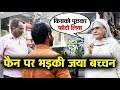 """""""Jaya Bachchan"""" Scolds Fan For Taking Her Picture 