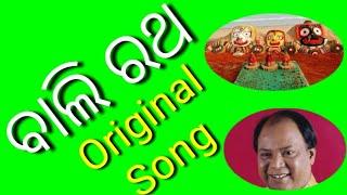 Bali Ratha Tolichi Mun Saradha Balire Superhit Odia Bhajan (OdiaStage)