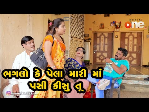 Bhaglo ke Pela Mari Maa Pasi Kisu Tu     Gujarati Comedy   One Media