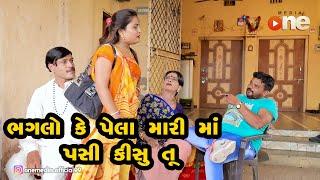Bhaglo ke Pela Mari Maa Pasi Kisu Tu  |  Gujarati Comedy | One Media