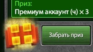 ПРЕМКА и 4 УОРЕНТ на БЕЗ ДОНАТА #14 / ТАНКИ ОНЛАЙН