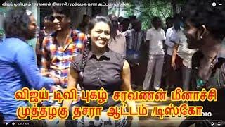 விஜய் டிவி புகழ் / சரவணன் மீனாச்சி / முத்தழகு தசரா ஆட்டம் /டிஸ்கோ