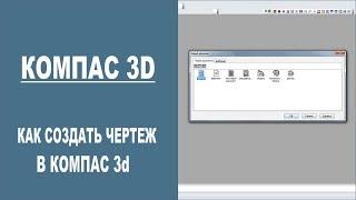 КОМПАС 3D   Как создать чертеж в Компас 3d