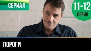 ▶️ Пороги 11 и 12 серия - Мелодрама | Фильмы и сериалы - Русские мелодрамы