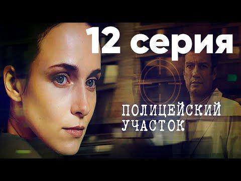 Полицейский участок. Сериал. 13 серия
