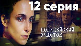 Полицейский участок. Сериал. 12 серия