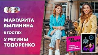 Маргарита Былинина в гостях у Регины Тодоренко на телеканале AndquotПятницаandquot