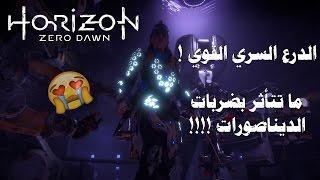 كيف تفتح الدرع السري في لعبة Horizon !