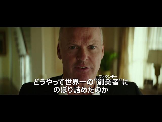 マイケル・キートン出演!映画『ファウンダー ハンバーガー帝国のヒミツ』予告編