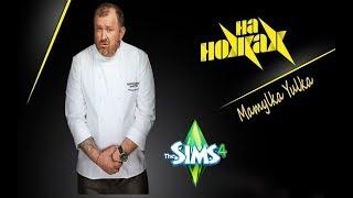 """🔴►The Sims4►Реалити -шоу """"На ножах""""►Часть  4"""