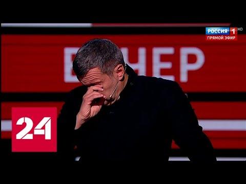 История Симоньян про детей Беслана довела Соловьева до слез - Россия 24
