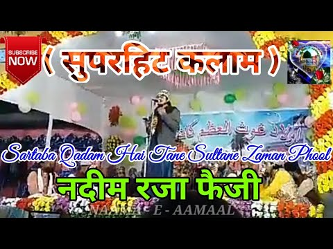 Sartaba Qadam Hai Tane Sultane Zaman Phool By - नदीम रजा फैजी सुपरहिट कलाम 2019 New Naat Sharif