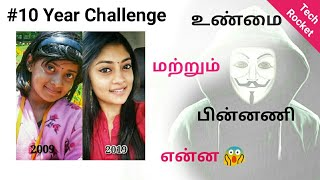 Facebook 10 year challenge,Truth Behind This challenge | Facebook | Tamil Tech News |
