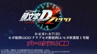 頭文字D ARCADE STAGE Zero プレ・ロケテスト開催(2016/8/4~8/7)