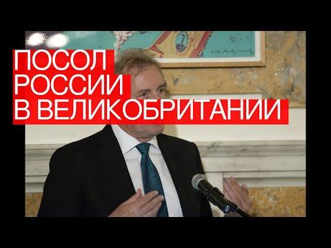 Посол России вВеликобритании ушел вотставку