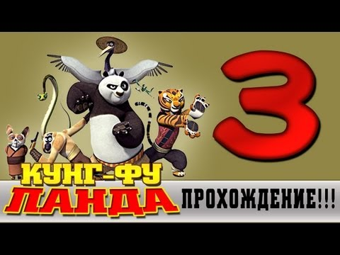 Kung Fu Panda (Панда КунгФу) - Прохождение 01 - Мечты По - [CapTV]