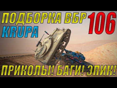 ПОДБОРКА ВБР, ПРИКОЛОВ, ПИКСЕЛЕЙ /// WoT BLITZ /// KRUPA /// #106 ВЫПУСК