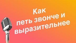 Яркий и Выразительный Голос/Секреты Вокала