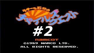 FC ラサール石井のチャイルズクエスト #2 1989年 ナムコ RPG あなたは石...