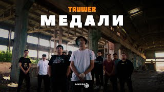 Download Truwer - Медали Mp3 and Videos