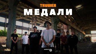 Смотреть клип Truwer - Медали