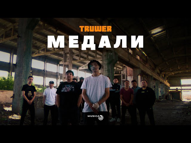Truwer - Медали
