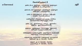 Vel-Mayil Virutham: 4a Vel Virutham - Manolayam