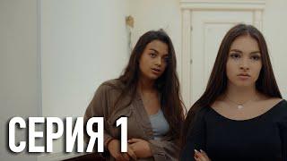 Моя Американская Сестра 2 — Серия 1 | Сериал