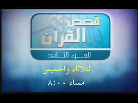 Net Suez -- راديو نت سويس -- عمرو خالد--قصص القران