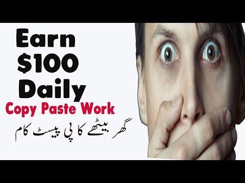 How to Earn Money Online Copy Paste Job in Pakistan Urdu Hindi/Tutorial