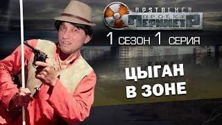 RPStalker ''Периметр'' 1 Сезон Серия 1. Цыган в Зоне.