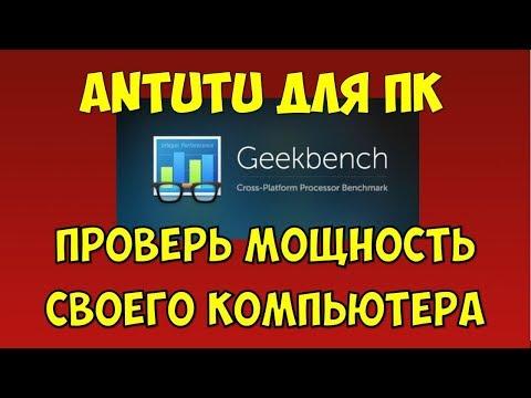 Antutu Benchmark тест для ПК Geekbench оценка производительности компьютера и мощность процессора