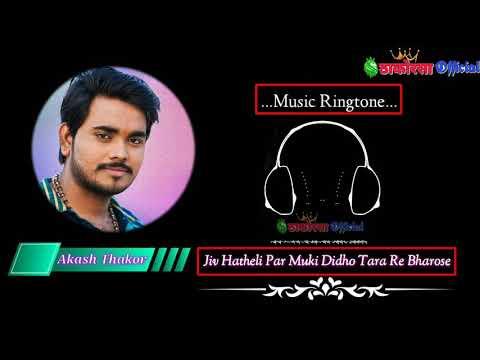 Jiv Hatheli Par Muki Didho Tara Re Bharose || Aakash Thakor || Music Ringtone || #ठाकोरसाOfficial