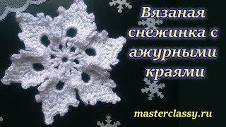 Crochet snowflake tutorial. Вязаная снежинка с ажурными краями. Пошаговый видео урок