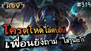 ⚡Pro Player NO.1  ! | Garena RoV Thailand #319