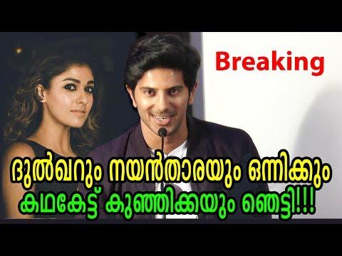 നയൻസും കുഞ്ഞിക്കയും ചേരുന്ന അന്യായ ഐറ്റം | Dulquer Salmaan with Nayanthara - New Movie Details