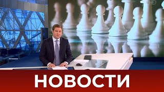 Выпуск новостей в 09:00 от 19.04.2021