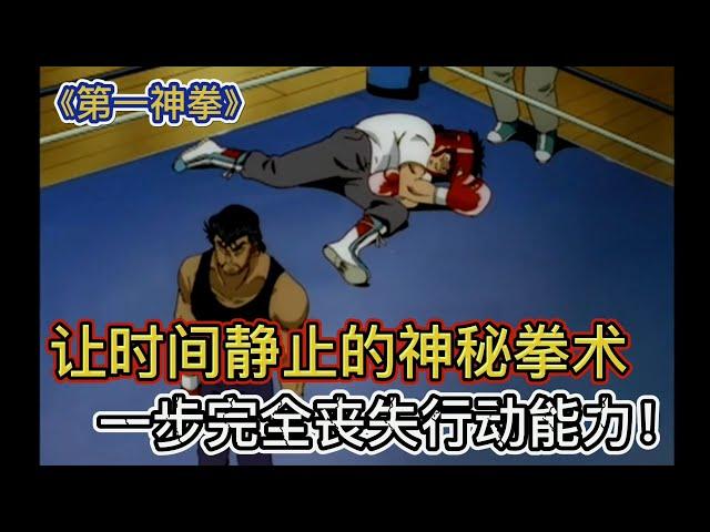 让时间停止的恐怖拳术,令对手完全丧失行动能力!发生了什么?《第一神拳37-38》【宇哥讲电影】