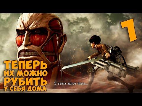 АТАКА ТИТАНОВ НА ПК ► Attack on Titan A.O.T. Wings of Freedom Прохождение на русском #1