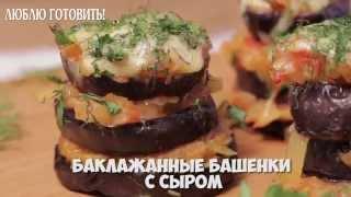Рецепт вкуснейших баклажанных башенок с сыром - журнал Люблю Готовить