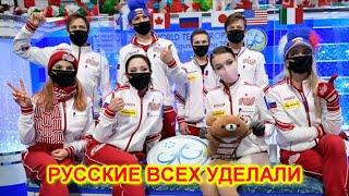 Русские всех уделали Иностранцы восхищены выступлением наших фигуристов