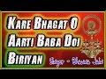 Kare Bhagat Ho Aarti Doi Biriyan करे भगत हो आरती दोई बिरियाँ Jain Bhajan