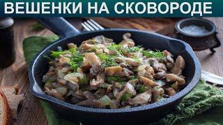 КАК ПОЖАРИТЬ ВЕШЕНКИ НА СКОВОРОДЕ? Ароматные и простые грибы вешенки с луком жареные на сковороде